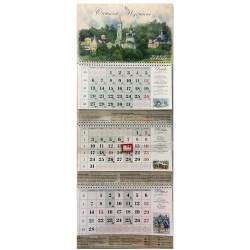 Квартальный настенный календарь на 2022 г. (Оптина пустынь)*