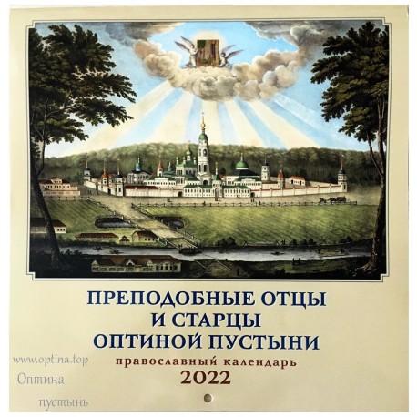 Перекидной настенный календарь на 2022 г. Преподобные отцы и старцы Оптиной пустыни
