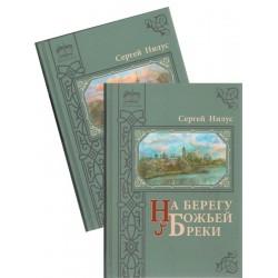 На берегу Божьей реки. С. Нилус. В 2-х томах.