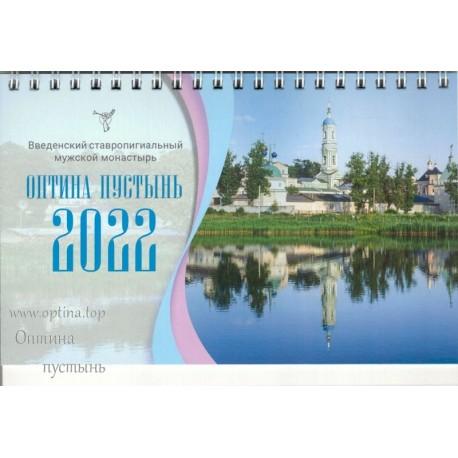 Настольный перекидной календарь (домик) на 2022 г. Оптина пустынь