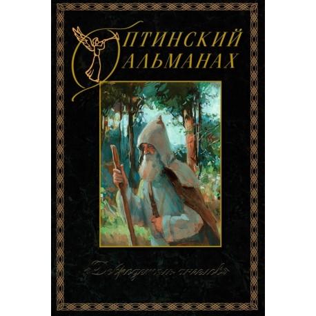 Оптинский Альманах. Добродетель Ангелов.