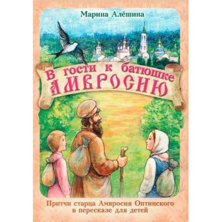 В гости к батюшке Амвросию. Марина Алёшина