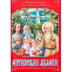 Оптинские яблони. Монахиня Евфимия (Пащенко)