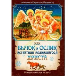 Как бычок и ослик встретили родившегося Христа. Монахиня Евфимия (Пащенко)