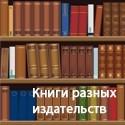 Книги разных издательств