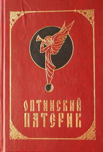 Оптинский патерик