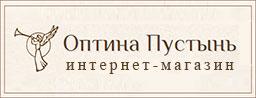 Православные книги интернет-магазин Оптиной пустыни
