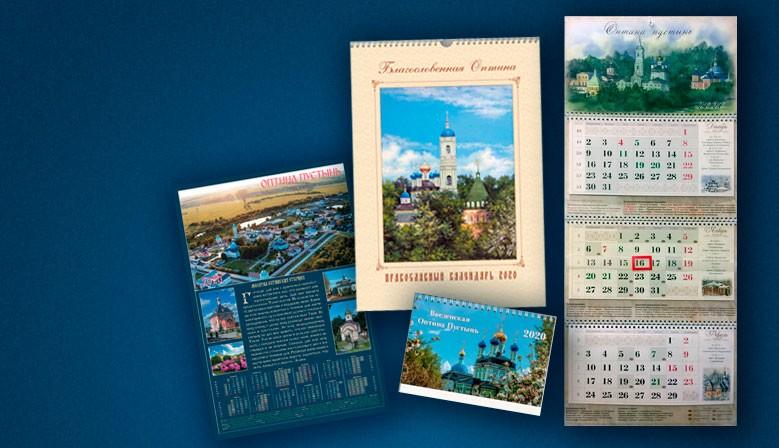 Календари издания Оптиной пустыни на 2020 год