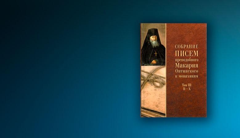 Собрание писем преподобного Макария оптинского к монахиням  ТОМ 2