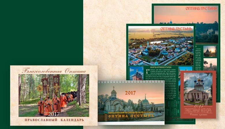 Календари издания Оптиной Пустыни
