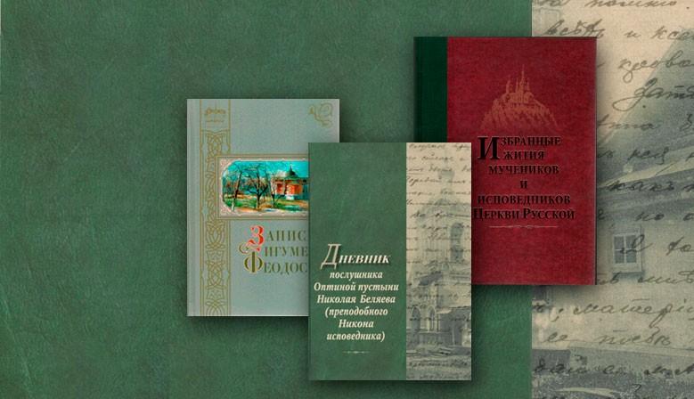 Новинки книг издания Оптиной пустыни