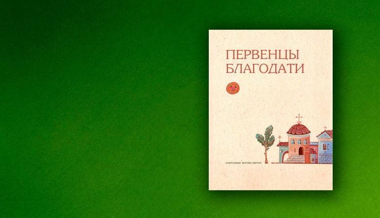 ПЕРВЕНЦЫ БЛАГОДАТИ подарочное издание для детей и людей всех возрастов