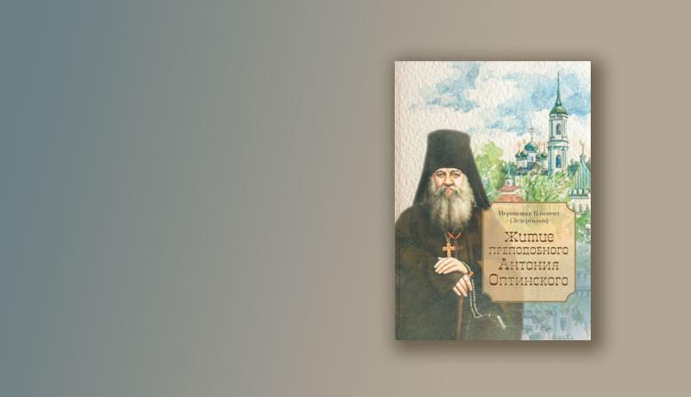 Житие преподобного Антония Оптинского. Иеромонах Климент (Зедергольм)